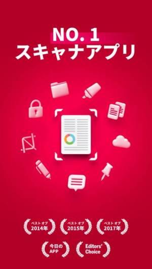 iPhone、iPadアプリ「スキャナーアプリ - PDF、ファクス送信、QRコード」のスクリーンショット 1枚目
