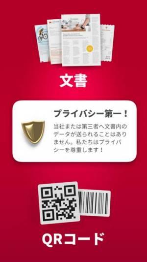 iPhone、iPadアプリ「スキャナーアプリ - PDF、ファクス送信、QRコード」のスクリーンショット 3枚目