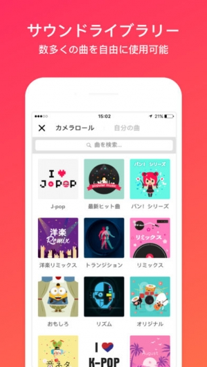 iPhone、iPadアプリ「musical.ly」のスクリーンショット 2枚目
