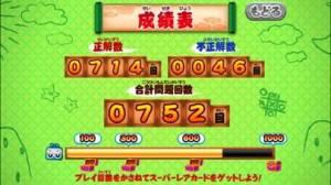 iPhone、iPadアプリ「算数忍者〜たし算ひき算〜子供向け学習アプリ」のスクリーンショット 5枚目
