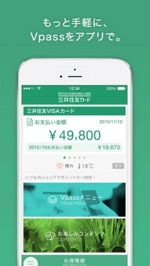 iPhone、iPadアプリ「三井住友カード Vpassアプリ」のスクリーンショット 1枚目