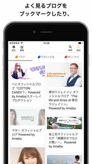 iPhone、iPadアプリ「ブックマーク+」のスクリーンショット 2枚目