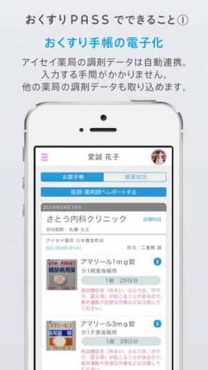 iPhone、iPadアプリ「おくすりPASS」のスクリーンショット 2枚目
