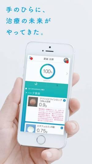 iPhone、iPadアプリ「おくすりPASS」のスクリーンショット 1枚目