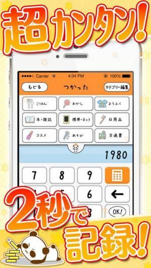 iPhone、iPadアプリ「家計簿!カンタン管理 by だーぱん」のスクリーンショット 3枚目