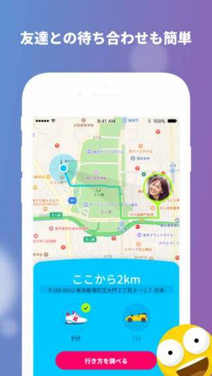 iPhone、iPadアプリ「Zenly ゼンリー : 大切な友達と位置情報をシェア」のスクリーンショット 4枚目