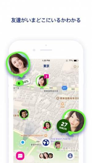iPhone、iPadアプリ「Zenly ゼンリー: あなたの大切な人との、あなたのMAP」のスクリーンショット 1枚目
