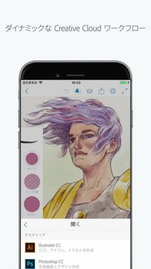 iPhone、iPadアプリ「Adobe Photoshop Sketch」のスクリーンショット 5枚目