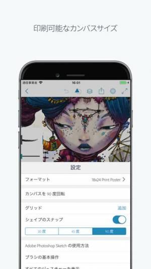 iPhone、iPadアプリ「Adobe Photoshop Sketch」のスクリーンショット 2枚目