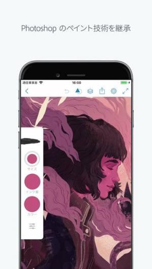 iPhone、iPadアプリ「Adobe Photoshop Sketch」のスクリーンショット 1枚目
