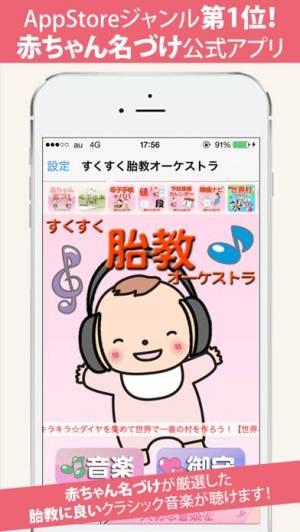 iPhone、iPadアプリ「すくすく胎教オーケストラ 癒しのクラシック音楽」のスクリーンショット 1枚目