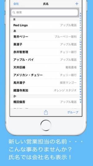 iPhone、iPadアプリ「TEL++」のスクリーンショット 5枚目