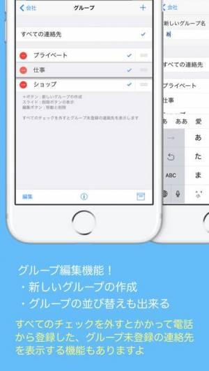 iPhone、iPadアプリ「TEL++」のスクリーンショット 1枚目