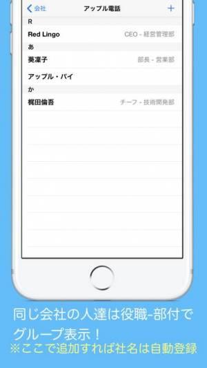 iPhone、iPadアプリ「TEL++」のスクリーンショット 4枚目
