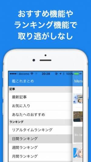 iPhone、iPadアプリ「ブログまとめニュース速報 for 艦隊これくしょん(艦これ)」のスクリーンショット 5枚目