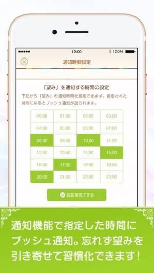 iPhone、iPadアプリ「望みが叶う!引き寄せの法則アプリ」のスクリーンショット 5枚目