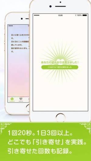 iPhone、iPadアプリ「望みが叶う!引き寄せの法則アプリ」のスクリーンショット 3枚目