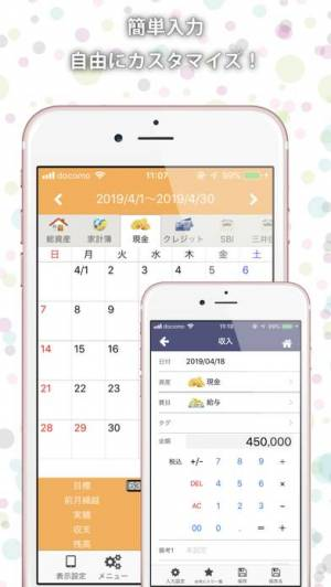 iPhone、iPadアプリ「貯まる家計簿 トライアル」のスクリーンショット 2枚目