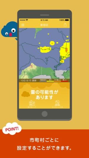 iPhone、iPadアプリ「雷アラート: お天気ナビゲータ」のスクリーンショット 4枚目