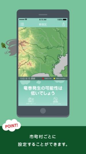 iPhone、iPadアプリ「竜巻アラート: お天気ナビゲータ」のスクリーンショット 4枚目