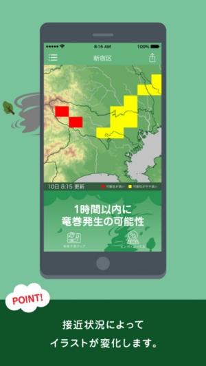 iPhone、iPadアプリ「竜巻アラート: お天気ナビゲータ」のスクリーンショット 3枚目
