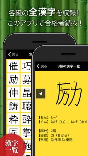 iPhone、iPadアプリ「漢字検定・漢検漢字トレーニング」のスクリーンショット 4枚目