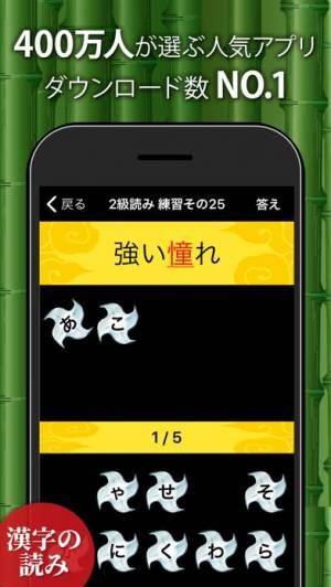iPhone、iPadアプリ「漢字検定・漢検漢字トレーニング」のスクリーンショット 2枚目