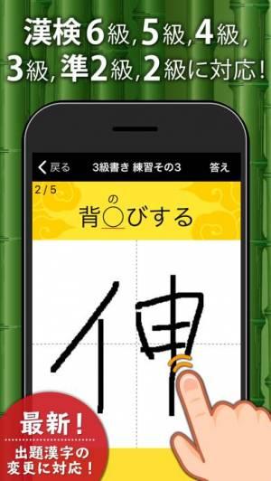 iPhone、iPadアプリ「漢字検定・漢検漢字トレーニング」のスクリーンショット 1枚目