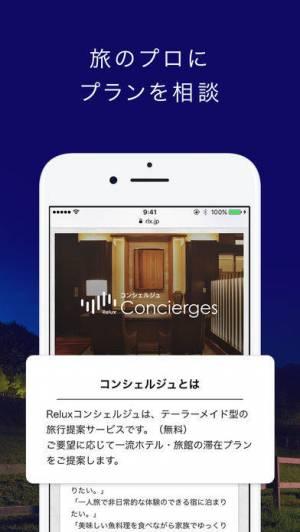 iPhone、iPadアプリ「Relux(リラックス) - 宿泊予約」のスクリーンショット 5枚目