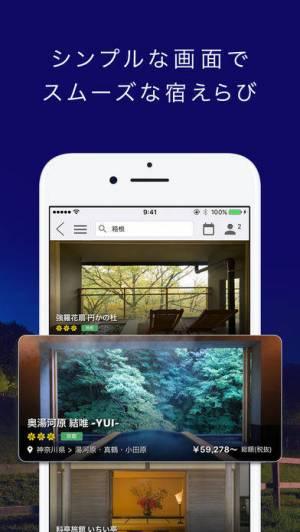iPhone、iPadアプリ「Relux(リラックス) - 宿泊予約」のスクリーンショット 3枚目