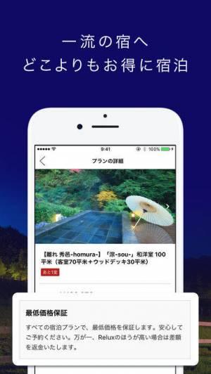 iPhone、iPadアプリ「Relux(リラックス) - 宿泊予約」のスクリーンショット 4枚目