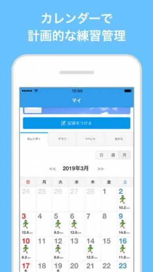 iPhone、iPadアプリ「JogNote」のスクリーンショット 4枚目