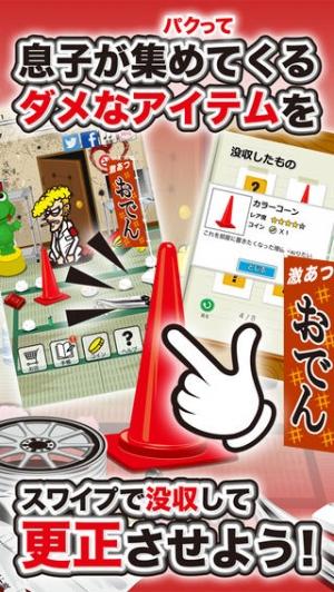 iPhone、iPadアプリ「こんな息子に育てた覚えはない - ヤンキー、不良を育てる放置育成の無料ゲーム」のスクリーンショット 2枚目