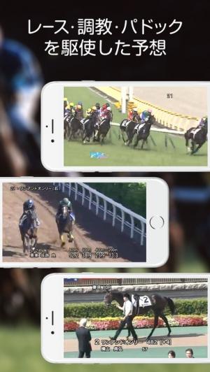 iPhone、iPadアプリ「JRA-VAN競馬情報」のスクリーンショット 3枚目