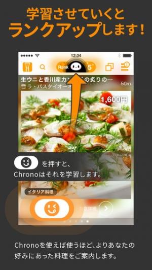 iPhone、iPadアプリ「「Chrono」 今いる場所から行きたいグルメがすばやく見つかる!・クーポン・ランチ」のスクリーンショット 2枚目