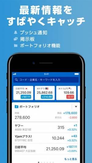 iPhone、iPadアプリ「Yahoo!ファイナンス」のスクリーンショット 1枚目