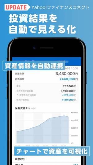 iPhone、iPadアプリ「Yahoo!ファイナンス」のスクリーンショット 2枚目