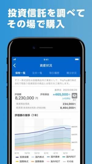 iPhone、iPadアプリ「Yahoo!ファイナンス」のスクリーンショット 3枚目