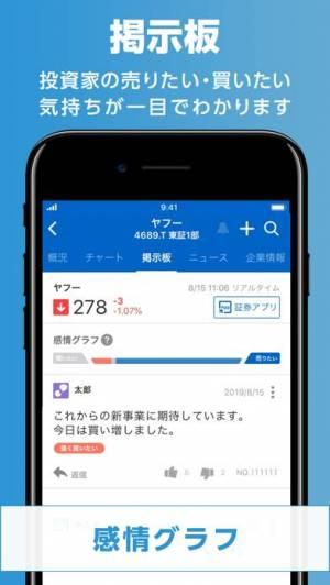 iPhone、iPadアプリ「Yahoo!ファイナンス」のスクリーンショット 4枚目