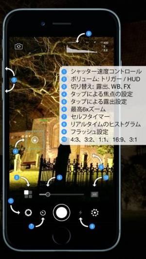 iPhone、iPadアプリ「夜カメラ: 低い光の写真」のスクリーンショット 1枚目