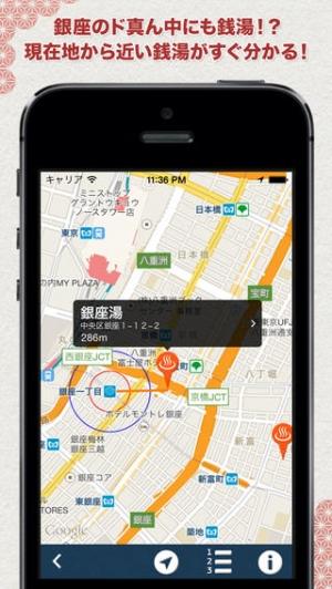 iPhone、iPadアプリ「銭湯マップ東京」のスクリーンショット 3枚目