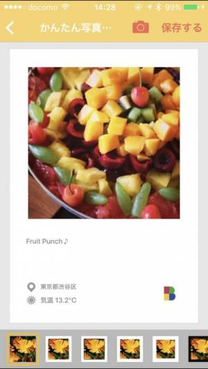 iPhone、iPadアプリ「BiziCard」のスクリーンショット 4枚目