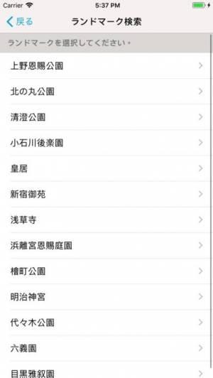 iPhone、iPadアプリ「Tokyo Subway Navigation」のスクリーンショット 4枚目