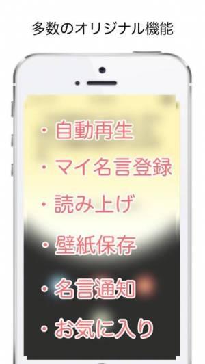 iPhone、iPadアプリ「幸せスイッチ - 読むだけで幸せになれる+ヒント満載の名言・格言アプリ」のスクリーンショット 4枚目