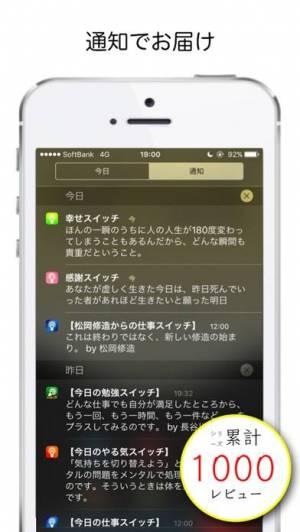 iPhone、iPadアプリ「幸せスイッチ - 読むだけで幸せになれる+ヒント満載の名言・格言アプリ」のスクリーンショット 2枚目