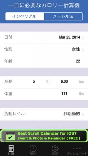 iPhone、iPadアプリ「体重カロリー・ウォッチ」のスクリーンショット 3枚目