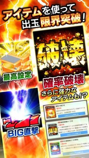 iPhone、iPadアプリ「グリパチ〜パチンコ&パチスロ(スロット)ゲームアプリ〜」のスクリーンショット 4枚目