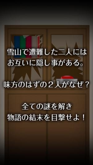 iPhone、iPadアプリ「脱出ゲーム:女の子と密室からの脱出「深津京香」」のスクリーンショット 5枚目