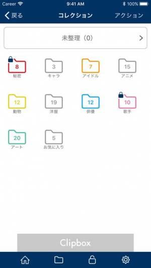iPhone、iPadアプリ「Clipbox画像検索」のスクリーンショット 3枚目