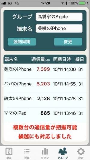 iPhone、iPadアプリ「バッ通ア - バッテリーと通信の関係+アラーム」のスクリーンショット 2枚目